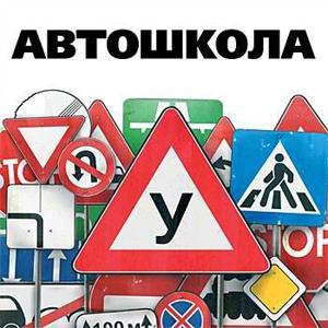 Автошколы Монино