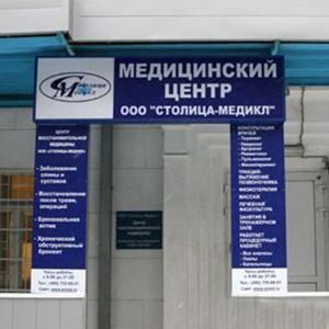 Медицинские центры Монино
