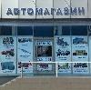 Автомагазины в Монино