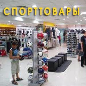 Спортивные магазины Монино