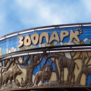 Зоопарки Монино